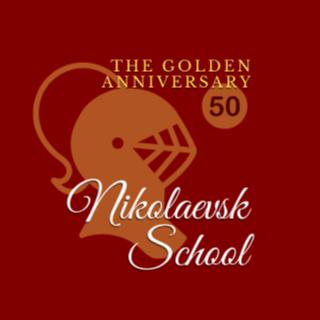 Nikolaevsk School